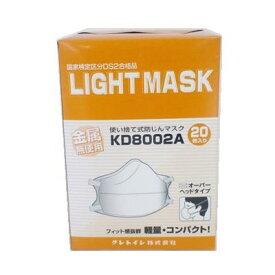 *クレトイシ(株) マスク 防塵マスク DS2 クレライトマスク KD8002A(オーバーヘッドタイプ) 20枚/1箱使い捨て防じんマスク