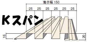 *スパンK150 オーダー外壁材 0.35mm カラーガルバリウム鋼板製1mあたり¥596-1枚売り JFEカラー鋼板 きわみ