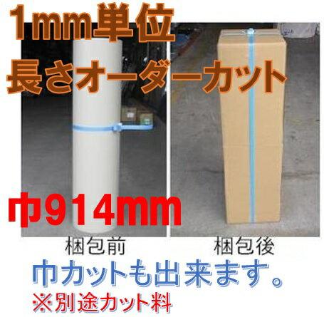 *カラー 平板 色限定JFE鋼板 【きわみ】【極み】ナイトブラックJK板厚0.4mm 巾914mm1メートルあたりの価格トタン板 シートコイル ガルバリウム鋼板