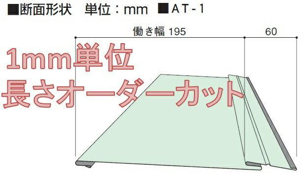 *横ぶき 屋根材 ガルバリウム鋼板製 (トタン板) 厚さ0.35(屋根材)AT式1型 1mあたり486円