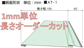 *横ぶき 屋根材 ガルバリウム鋼板製 (トタン板) 厚さ0.35(屋根材)AT式1型 1mあたり715円【ニスクPro】