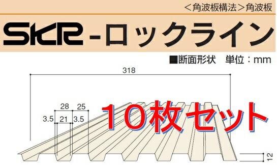 *ロックライン 0.35mm長さ6尺(1818mm)10枚セットガルバリウム鋼板製 (トタン) 外壁材