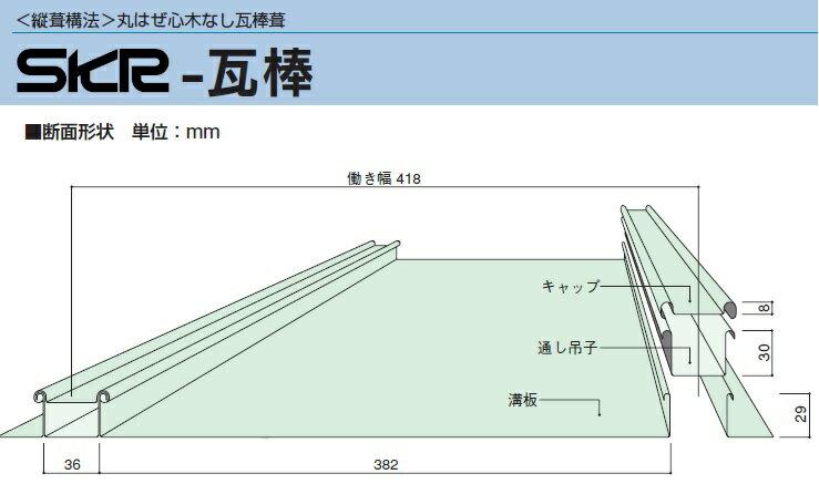 *ガルバリウム鋼板製 (トタン) 屋根材 厚さ0.35  長さ8尺(2424mm)瓦棒