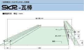 *瓦棒 厚さ0.35mm長さ9尺(2727mm)ガルバリウム鋼板製 (トタン) 屋根材【ニスクPro】