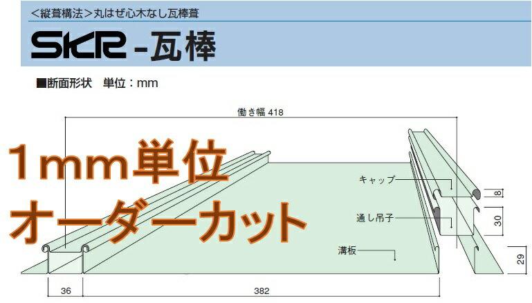 *瓦棒 厚さ0.35mm オーダー1mあたり 946円ガルバリウム鋼板製 (トタン) 屋根材 1枚売り