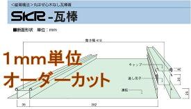 *瓦棒 厚さ0.35mm オーダーガルバリウム鋼板製 (トタン) 屋根材 1枚売り【ニスクPro】