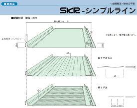 *シンプルライン 厚さ0.4mm  長さ6尺(1818mm)ガルバリウム鋼板製 (トタン) 屋根材【ニスクPro】