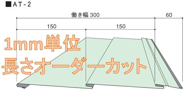 *横ぶき屋根材AT式2型 ガルバリウム鋼板製 (トタン板)厚さ0.351mあたり648円