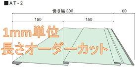 *横ぶき屋根材AT式2型 ガルバリウム鋼板製 (トタン板)厚さ0.35【ニスクPro】1mあたり 880円