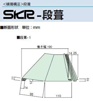 ガルバリウム鋼板製 (トタン板) 厚さ0.4段葺1型 エバールーフ横葺屋根 1枚売り