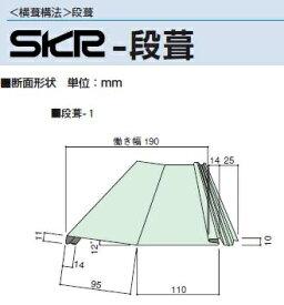 ガルバリウム鋼板製 (トタン板) 厚さ0.4段葺1型 エバールーフ横葺屋根 1枚売り【ニスクPro】