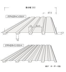 カラートタン 角波0.3mm クアトロライン350(働き幅350)オーダー4つ山角波 1枚売り カラー鋼板ガルバリウム鋼板製 (トタン) 外壁材【ニスクPro】