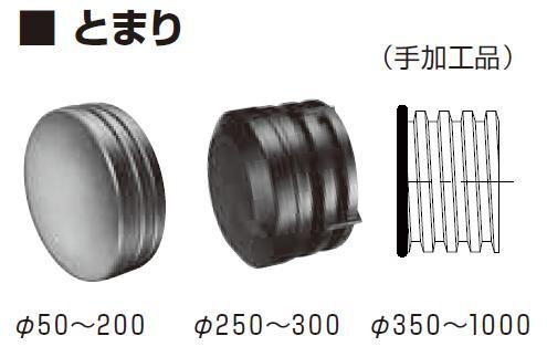 *トヨドレンシングル管 止り【TDS100】Denka(デンカ/旧:電気化学工業)土木用暗渠排水管