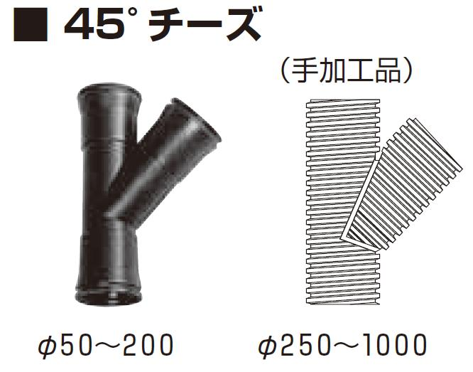 *トヨドレンダブル管 45°チーズ【TDW75】Denka(デンカ/旧:電気化学工業)土木用暗渠排水管