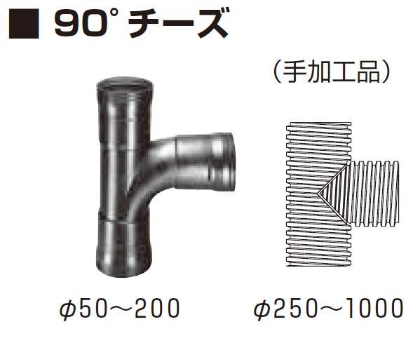 *トヨドレンダブル管 90°チーズ【TDW75】Denka(デンカ/旧:電気化学工業)土木用暗渠排水管