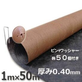 プランテックス(ザバーン)防草シート(1m×50m)125ブラック&ブラウンとコ型ピン+ワッシャーが各50個ついたお買い得セット