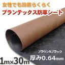 防草シート ザバーン防草シート240ブラック&ブラウン(1m×30m) シート本体