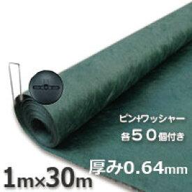 ザバーン 防草シート240Gグリーン(1m×30m)とコ型ピン+ワッシャーが各50個ついたお買い得セット