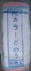 土嚢袋(土納袋・どのう袋・土のう袋) 青/赤ライン 400枚 激安価格 (防災用品 災害対策・水害などに)建設現場作業の必需品! 送料無料