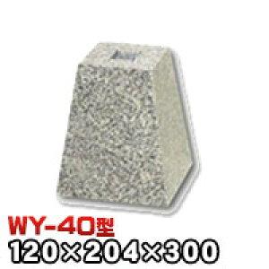 束石・塚石 603柱石雪国型本磨き仕上げWY-40 天端4寸 寸法(天×底×高)120×204×300mm