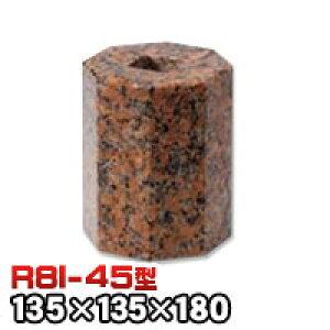 束石・塚石 カパオ柱石 御影石垂直型(八角形) 本磨き仕上げR8I-45 天端4.5寸 寸法(天×底×高)(mm)135×135×180mm