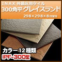INAX(イナックス)外装床用タイル300角平 グレイスランド IPF-300 11枚セット 298×298×8mm 激安タイル 玄関床・玄関ポーチに