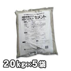 インスタントセメント(簡易セメント)20kgお得な5袋セット  砂入りですので水を入れて練るだけ 送料無料