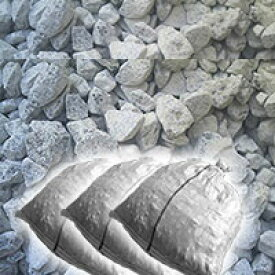 石灰石(砕石)砂利 18kg×3袋セット 防犯 防草に 送料無料