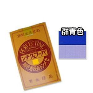 セメント/モルタル/石灰/プラスター 着色剤 パーフェクチン NO.14 群青(青色規格1号) 500g 富士商会 着色顔料