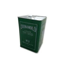 サナモールドNO.2 18L缶 型枠剥離剤 木製合板型枠・化粧合板型枠・鋼製型枠用化学反応型コンクリートはくり剤 送料無料