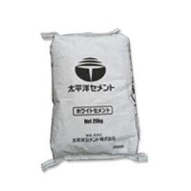 白セメント(ホワイトセメント)20kg 太平洋セメント 着色材を入れてカラーモルタルに 送料無料