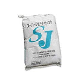 スーパージェットセメント(速乾セメント)20kg 小野田セメント 超速硬セメント