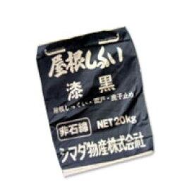 屋根しっくい(漆喰)黒(ブラック)20kg シマダ物産 送料無料