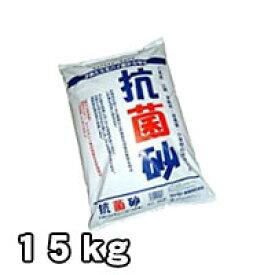 抗菌砂 15kg 日本産(国産) 松本産業 激安特価 子供 こども 庭 ベランダ 幼稚園 保育所・小学校の砂場の砂に