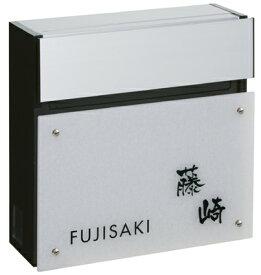 表札 戸建 表札郵便ポスト名入りポスト Panasonic FASUS POST(パナソニック フェイサス フラットタイプ) NFS-2-2(黒) 丸三タカギ 激安表札