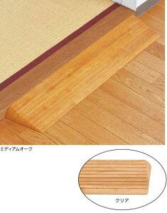 木製段差解消スロープ 品番 DX14C クリア サイズ(H×D×W)14×46×800 マツ六 室内用