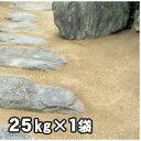 マサドミックス 真砂土舗装材 四国化成 外装 壁材 舗装材 激安特価