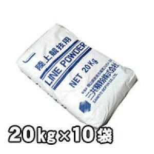 ラインパウダー・スポーツ石灰・スポーツライン引き 20kg お徳用10袋セット