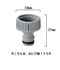 タイマー式自動散水システム タイマー部材 ねじ口金13