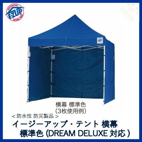 E-ZUP イージーアップ・テントDREAM DELUXEシリーズ対応 防災 防水性 横幕 標準色 2.5m 3.0m 3.7m 4.5m
