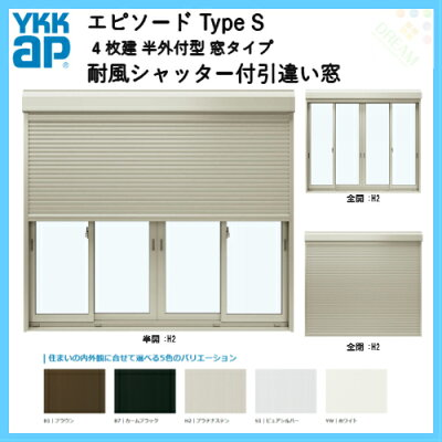 樹脂とアルミの複合サッシ4枚建半外付型窓タイプ25111サッシW2550×H1170シャッターW2488×H1194手動式耐風シャッター付引違い窓YKKapエピソードTypeS