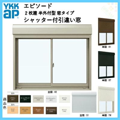 樹脂とアルミの複合サッシ2枚建半外付型窓タイプ15013サッシW1540×H1370シャッターW1478×H1394手動式シャッター付引違い窓YKKapエピソード