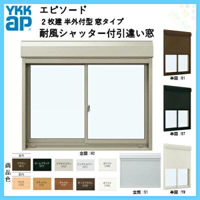 樹脂とアルミの複合サッシ2枚建半外付型窓タイプ11409サッシW1185×H970シャッターW1123×H994手動式耐風シャッター付引違い窓YKKapエピソード