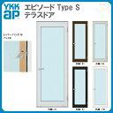 テラスドア 勝手口ドア 半外付型 06020 W640×H2030 YKKap 樹脂アルミ複合サッシ エピソード TypeS
