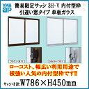 アルミサッシ 引違い窓 窓タイプ YKKAP 簡易限定サッシ 3H-V 内付型 0704 W786×H450mm 単板ガラス 窓サッシ 倉庫 仮設 工場 ローコス…