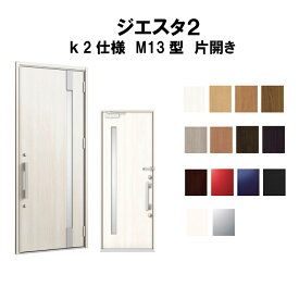 リクシル 玄関ドア ジエスタ2 K2仕様 M13型デザイン 片開きドア トステム LIXIL TOSTEM 断熱玄関ドア GIESTA 住宅用 アルミサッシ 玄関ドア おしゃれ 交換 リフォーム DIY kenzai