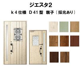 リクシル 玄関ドア ジエスタ2 K4仕様 D41型デザイン 親子ドア(採光あり) トステム LIXIL TOSTEM 断熱玄関ドア GIESTA 住宅用 アルミサッシ 玄関ドア おしゃれ 交換 リフォーム DIY kenzai