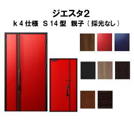 リクシル 玄関ドア ジエスタ2 K4仕様 S14型デザイン 親子ドア(採光なし) トステム LIXIL TOSTEM 断熱玄関ドア GIESTA 住宅用 アルミサッシ 玄関ドア おしゃれ 交換 リフォーム DIY kenzai