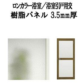 浴室ドア ロンカラー浴室/浴室引戸(引き戸) 用交換用樹脂パネル 特注MAX用 3.5mm厚 W929×H1016mm 1枚入り(1セット) 梨地柄 LIXIL/TOSTEM kenzai