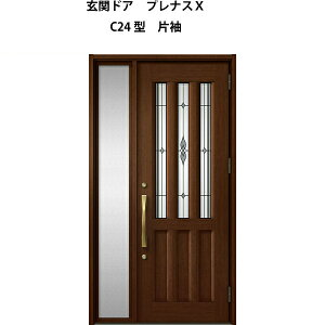 【5月はエントリーでP10倍】玄関ドア プレナスX C24型デザイン 片袖ドア W1240×H2330mm リクシル トステム LIXIL TOSTEM アルミサッシ ドア 玄関 扉 交換 リフォーム DIY